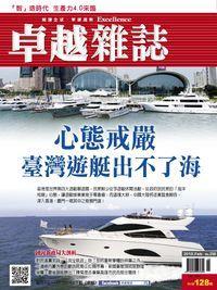 卓越雜誌 [第358期]:心態戒嚴 臺灣遊艇出不了海