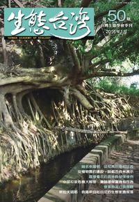 生態台灣 [第50期]:台灣生態學會季刊