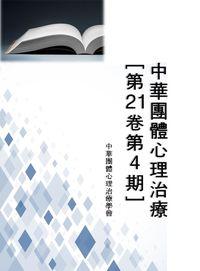 中華團體心理治療 [第21卷第4期]
