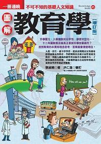 圖解教育學:一冊通曉.不可不知的基礎人文知識
