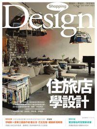 Shopping Design [第35期]:住旅店 學設計