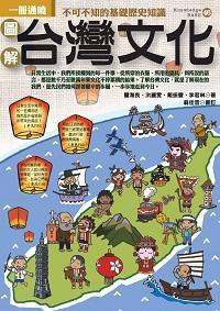 圖解臺灣文化