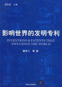 影響世界的發明專利
