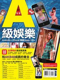A級娛樂:Android x iPhone情趣Apps 120+