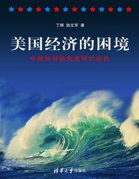 美國經濟的困境:中國如何避免美國式危機