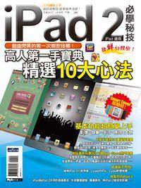 iPad2 必學秘技:高人第一手寶典 精選十大心法