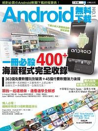 Android無料下載. No. 1
