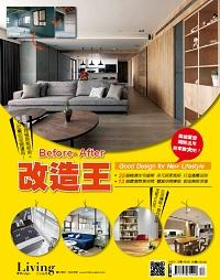 Living & Design:Before & After改造王. 2015