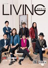 Living設計名人堂:2015 No.2 冬季號