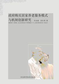 政府購買居家養老服務模式與機制創新研究