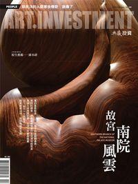 典藏投資 [第100期]:故宮南院風雲
