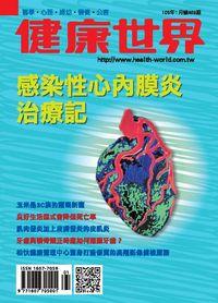 健康世界 [第469期]:感染性心內膜治療記