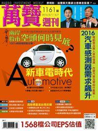 萬寶週刊 2016/02/01 [第1161期]:新車電時代