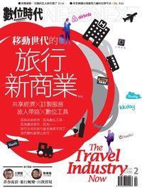 數位時代 [第261期]:移動世代的旅行新商業