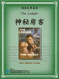 The Lodger = 神秘房客