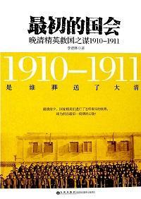 最初的國會:晚清精英救國之謀1910-1911