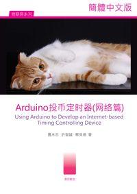 Arduino投幣計時器(網路篇)