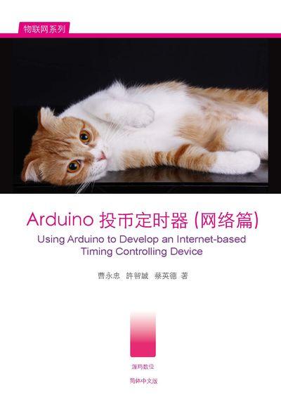 Arduino投幣定時器(網路篇)