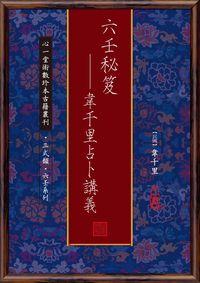 六壬秘笈:韋千里占卜講義