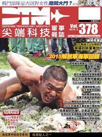 尖端科技軍事雜誌 [第378期]:2015解放軍海軍回顧