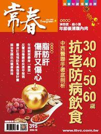常春月刊 [第395期]:30、40、50、60歲 抗老防病飲食