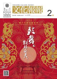 文化報報 [第202期] [2016年02月]:鼓舞 猴福齊天