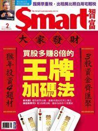 Smart智富月刊 [第210期]:王牌加碼法