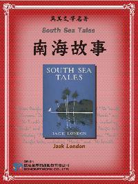 South Sea Tales = 南海故事