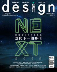 Design設計 [中英國際版] [第187期]:想向下一個時代