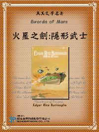 Swords of Mars = 火星之劍 : 隱形武士