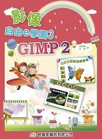 影像自由e學園. 3, GIMP 2