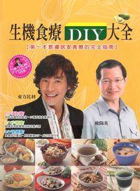 生機食療DIY大全:第一本教導居家食療的完全指南