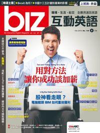 biz互動英語 [第146期] [有聲書]:用對方法 讓你成功談加薪