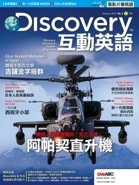 Discovery 互動英語 [第2期][有聲書]:阿帕契直升機