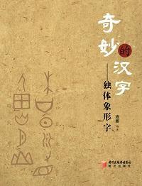 奇妙的漢字:獨體象形字