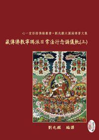 藏傳佛教寧瑪派日常法行念誦儀軌. 上