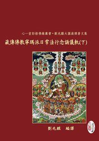 藏傳佛教寧瑪派日常法行念誦儀軌. 下