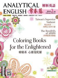 常春藤解析英語雜誌 [第331期] [有聲書]:療癒系 心靈曼陀羅
