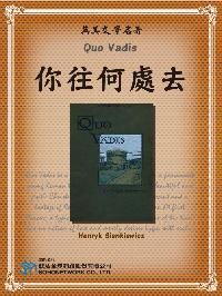 Quo Vadis = 你往何處去