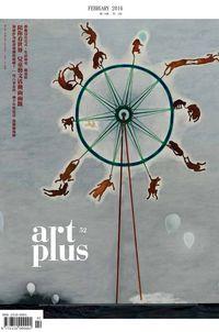 art plus (Taiwan) [第52期]:陪你看世界 兒童藝文活動面面觀