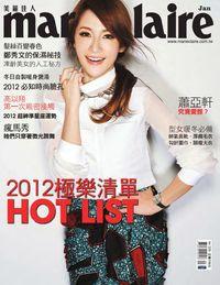 Marie Claire美麗佳人 [第225期]:2012極樂清單