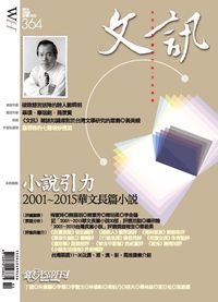 文訊 [第364期]:小說引力 2001~2015華文長篇小說