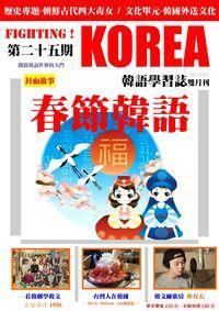 Fighting!KOREA 韓語學習誌 [第25期] [有聲書]:春節韓語