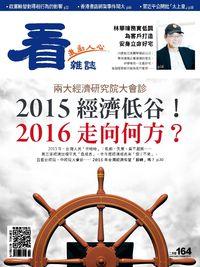 看雜誌 [第164期]:2015經濟谷底!2016走向何方?