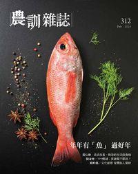 農訓雜誌 [第312期]:年年有「魚」 過好年
