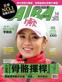 ALBA 阿路巴高爾夫雜誌 [第14期]:大發現!「骨骼揮桿」一舉公開