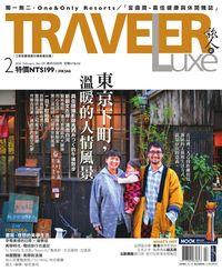 旅人誌 [第129期]:東京下町 溫暖的人情風景