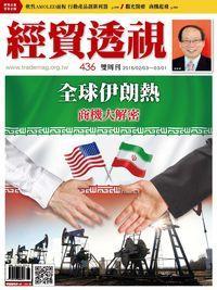 經貿透視雙周刊 2016/02/03 [第436期]:全球伊朗熱 商機大解密
