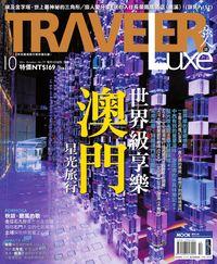 旅人誌 [第77期]:世界級享樂 澳門星光旅行