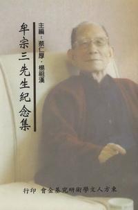 牟宗三先生紀念集
